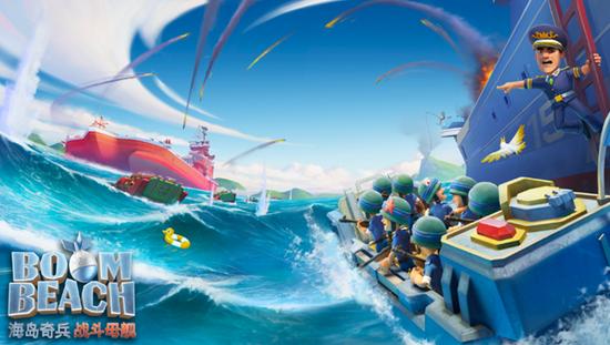 《海岛奇兵》新版战斗母舰全面起航