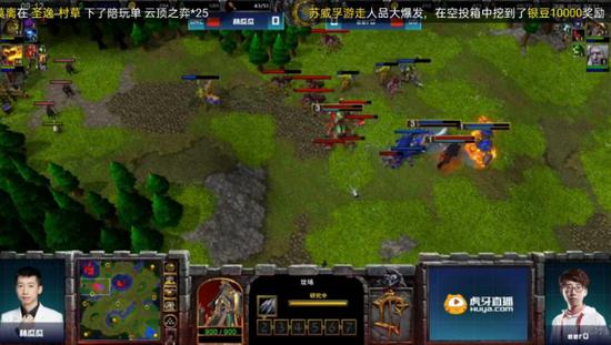 《【虎牙超级联赛】《虎牙超级联赛》 War3决赛:FLY与Moon双双告负,eer0黑马姿态一骑当千》