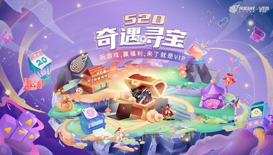 """520如何过?网易游戏""""奇遇寻宝""""带你开启福利之旅"""