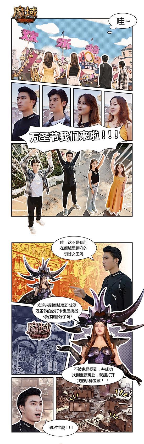 深圳欢乐谷万圣鬼屋大冒险! 万圣节《魔域》带你穿梭次元