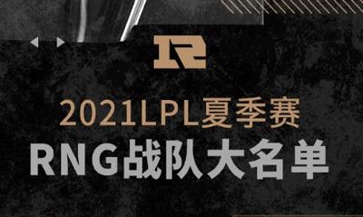 `英雄联盟`RNG夏季赛大名单:MSI冠军阵容 .新增两替补
