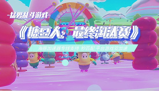 《【煜星网上平台】《糖豆人:终极淘汰赛》如何设置中文?海豚加速器秒匹配通关更快》