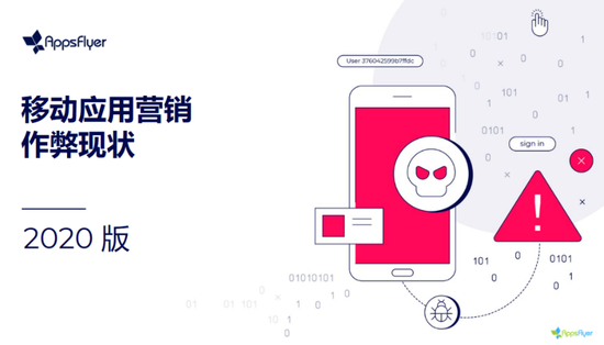 AppsFlyer发布2020版《移动应用营销作弊现状》