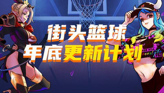 《【街头篮球】经典角色觉醒即将登场《街头篮球》年底更新预告》