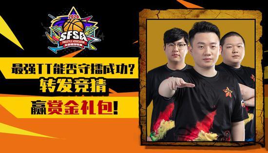 《【街头篮球】《街头篮球》 SFSA南京站报名开启最强TT守擂》