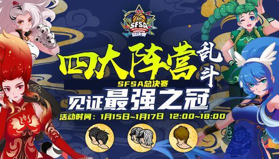 《【街头篮球】《街头篮球》 SFSA总决赛巡礼:重庆冠军区王者归来》