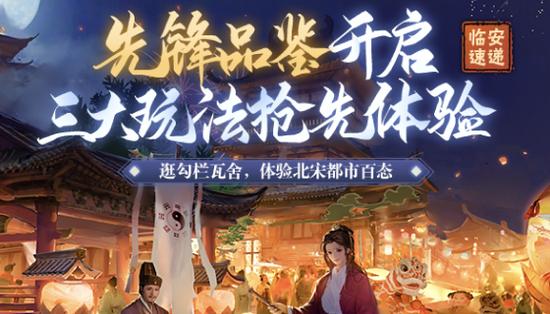 剑侠年度资料片首秀《大宋梦华录》即将上线