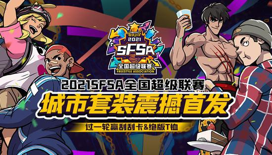 一周双站来袭 《街头篮球》SFSA天津&西安站报名开启