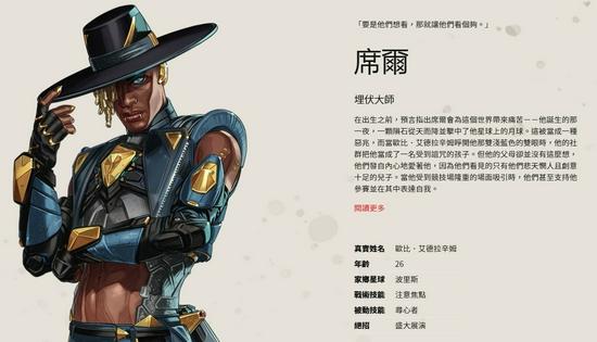 """【蜗牛电竞】《Apex英雄》""""希尔""""角色预告 心跳、无人机让敌人无处可逃"""