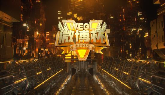 V for victory!2020第五届WEGL微博杯今日开赛