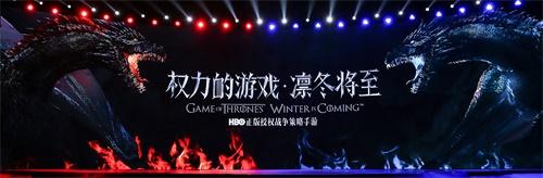UP2019腾讯新文创生态大会:权力的游戏开场