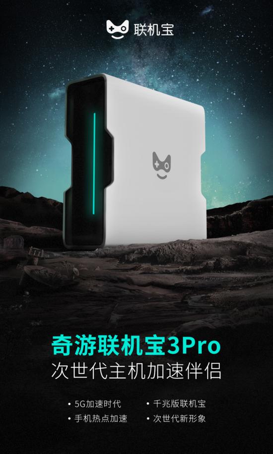 《【煜星平台网站】5G+主机加速器 奇游联机宝3Pro千兆外的新探索》