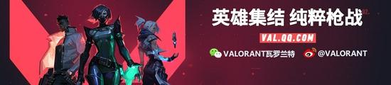 【蜗牛电竞】腾讯宣布引进VALORANT,中国FPS电竞迎来新引擎
