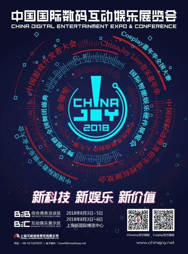 天降福音!2018 ChinaJoy BTOB/WMGC展商名单公布