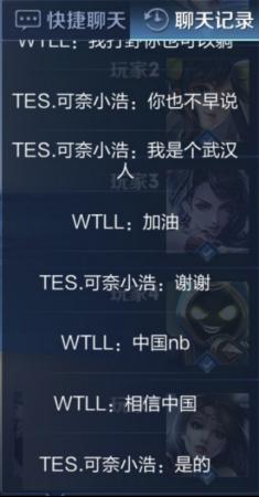 【天龙扑克】武汉加油!游戏里玩家的鼓励真的很感动