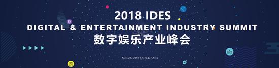 2018IGS成都数字娱乐产业峰会荟聚蓉城 打造数字文