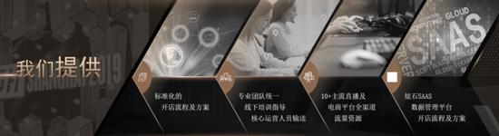 炫石互娱发布城市合伙人计划,探索电商直播新领域