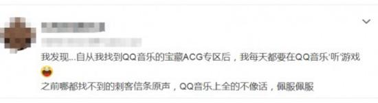 网友表示很喜欢QQ音乐的ACG专区