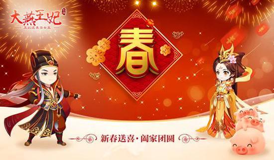 《大燕王妃》预祝新年快乐