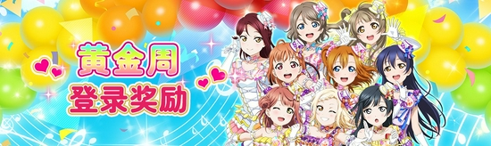 《Love Live! 学园偶像季:群星闪耀》黄金周庆典福利享不停