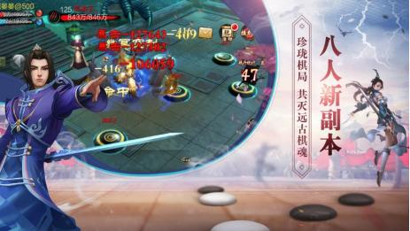八人新副本《天龙3D》珍珑棋局上线,共灭远古棋魂