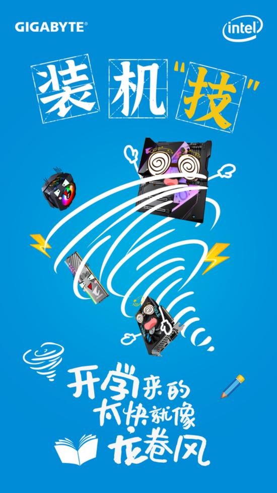 《【煜星平台网】开学季福利:分享装机配置单,有机会得技嘉Z490主板!》