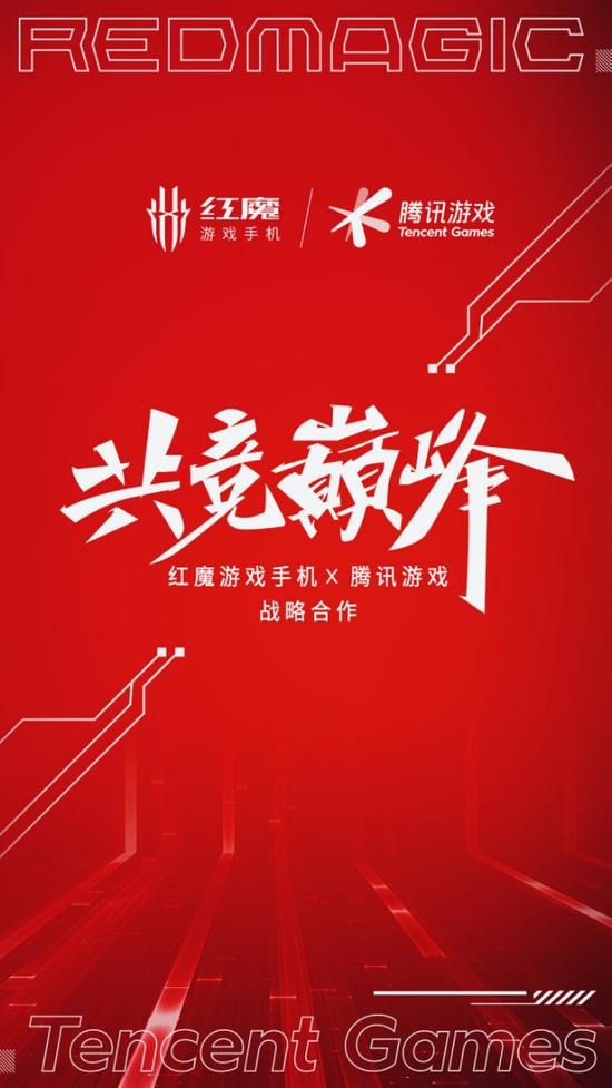 《【煜星平台网站】红魔游戏手机X腾讯游戏深度战略合作启动!顶级游戏旗舰腾讯红魔游戏手机6即将降临!》