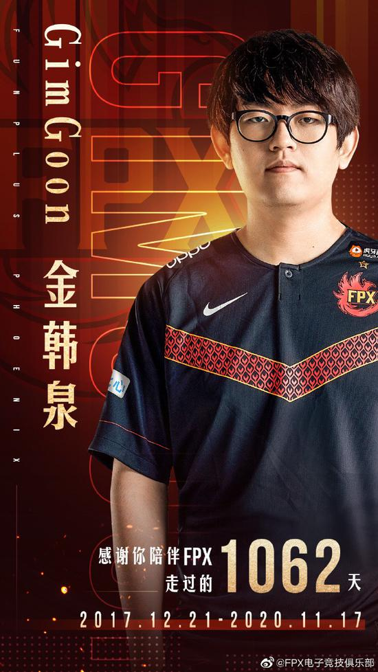 《英雄联盟》FPX战队官宣:上单GimGoon正式离队