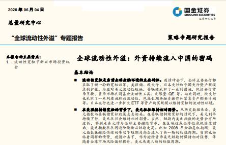 """""""全球流动性外溢""""专题报告:全球资金流入促进新兴市场(可下载)"""