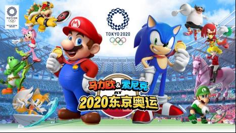 《马力欧和索尼克的2020东京奥运》游戏信息第4波公开