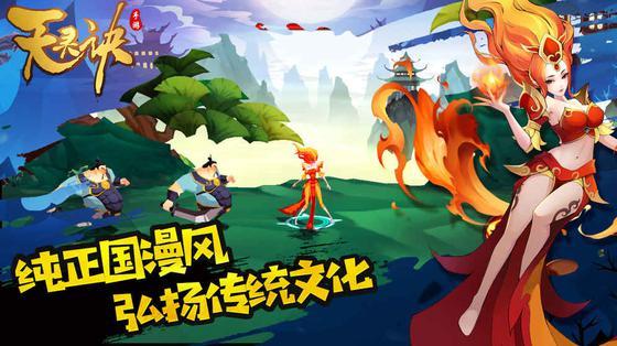 《天灵诀》致敬中国传统动画 弘扬传统文化