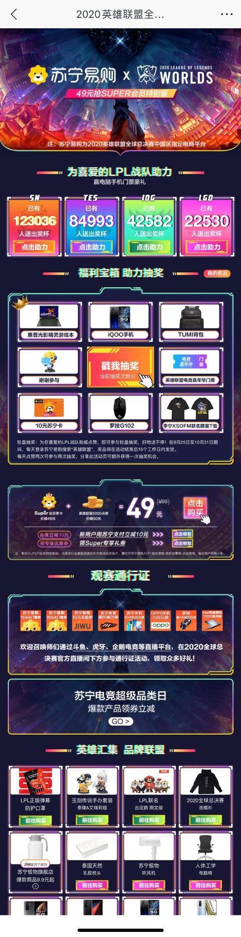 """S10电商之战,张康阳喊话""""随缘补刀,不服来战"""""""