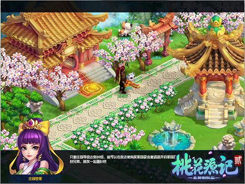 《桃花源记2》自由江湖
