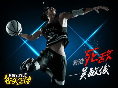 《【煜星公司】《街头篮球》摇摆人入门级手册:技能及花式选择》