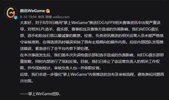 WeGame于微博向EDG电竞俱乐部公开致歉 曾发文误导称Scout打假赛