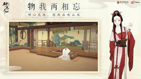 网易《绘真 妙笔千山》努力还原中国画的意境