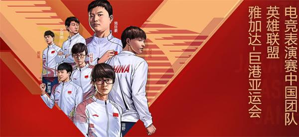 雅加达亚运会英雄联盟表演赛中国团队