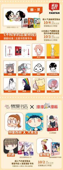 鸭脖体育首页欢度国庆!动漫、游戏大咖云集!全广州最大型