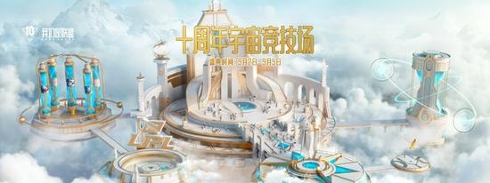 【蜗牛电竞】英雄联盟10周年盛典暨LPL夏季赛总决赛今日开启
