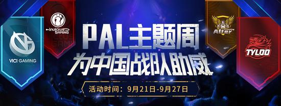 《【煜星网上平台】CSGO全民联赛PAL主题周来袭 今晚B站主播赛龙狙娘参战!》
