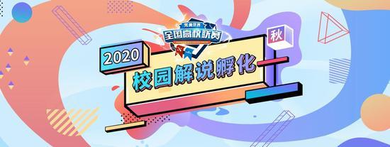 《【煜星公司】此刻青春重燃!2020完美世界全国高校联赛(秋)正式开启》