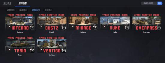 练枪跑图一站式达成!CSGO完美平台更新练习地图合集