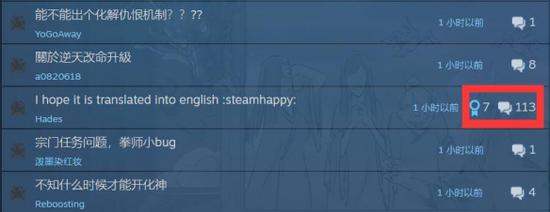 老外馋哭了!《鬼谷八荒》Steam外区玩家请求加英文