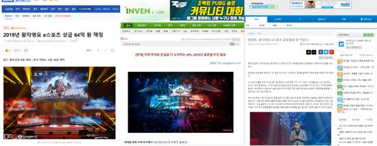 韩媒对KPL春季赛争相报道