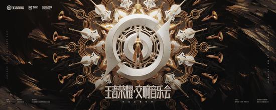 《王者荣耀》X中国交响乐团:用交响乐艺术对话年轻人
