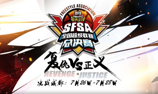 复仇X正义《街头篮球》SFSA总决赛宣传片震撼发布
