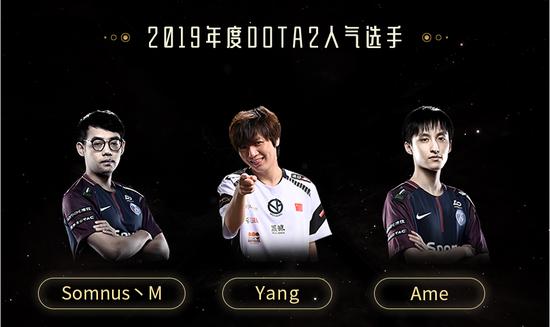 DOTA2人气选手:Somnus丶M Yang Ame