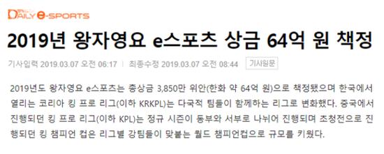 高达64亿韩元的奖金池震惊韩国媒体