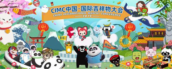 CIMC国际吉祥物大会正