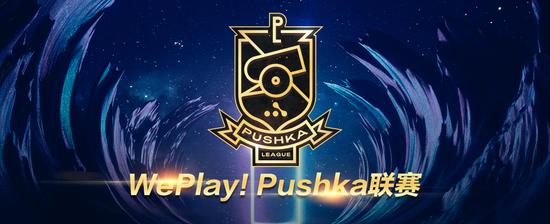 吹尽黄沙始到金,火猫全程直播Weplay!Pushka联赛